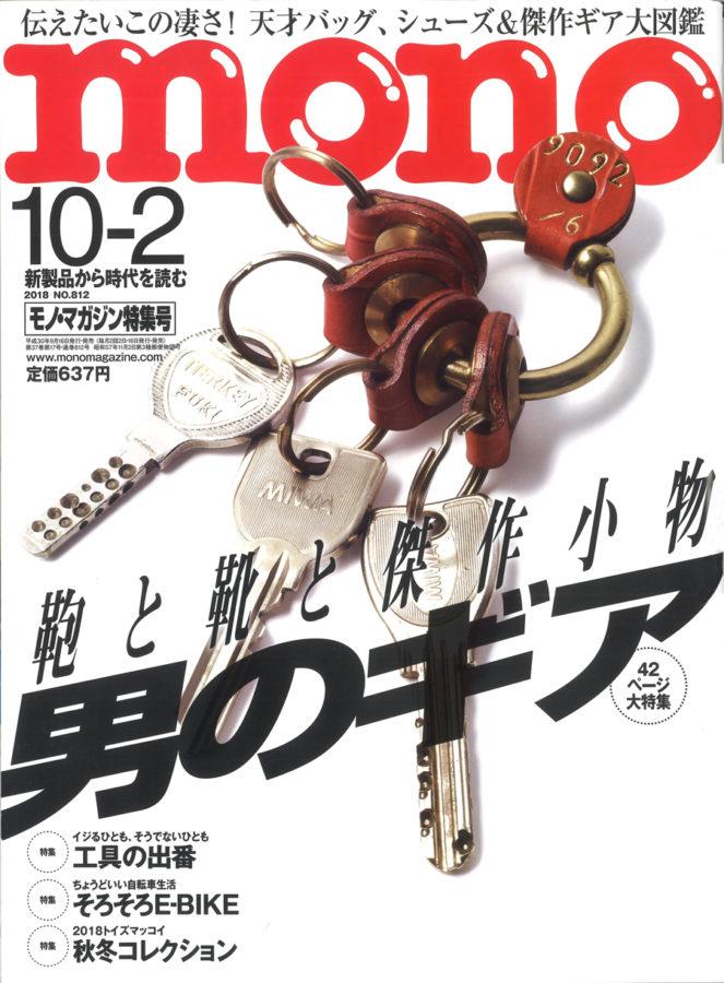 『モノ・マガジン』 10-2号にて、コサインが紹介されました。
