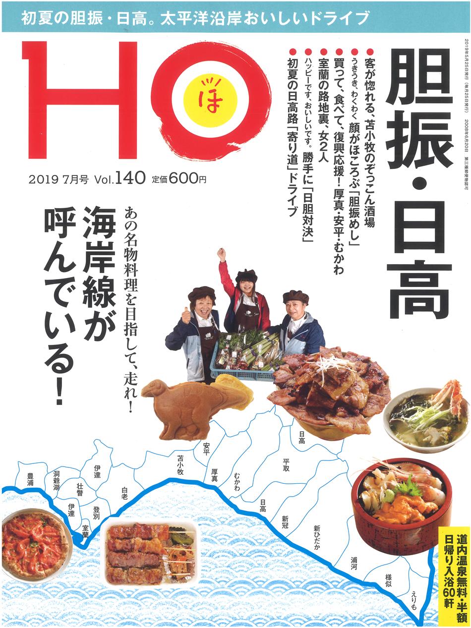 『HO(ほ)』7月号の読者プレゼントにコサインのリバーシブルカッティングボードがラインナップ