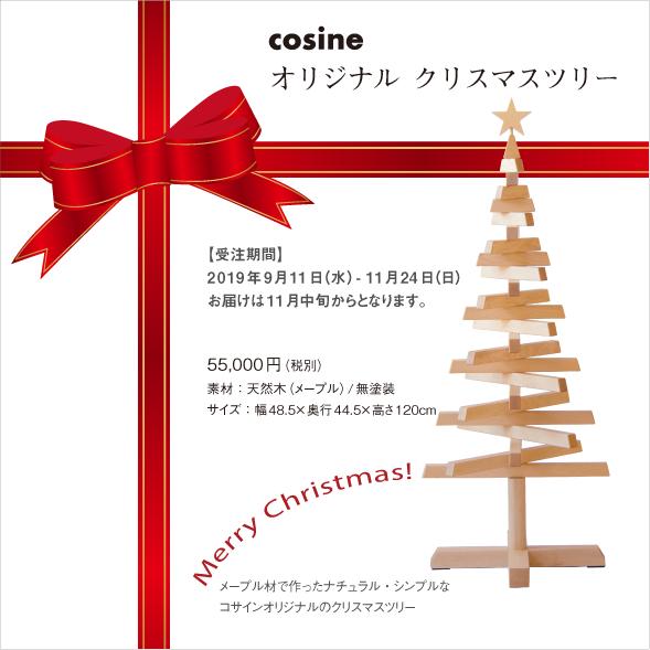 コサイン オリジナル クリスマスツリー コサイン直営店でご予約受付中!