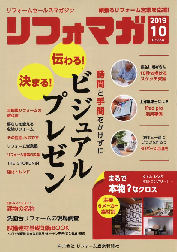『リフォームセールスマガジン リフォマガ』10月号にて、<br>フロアスタンド(丸)が紹介されました