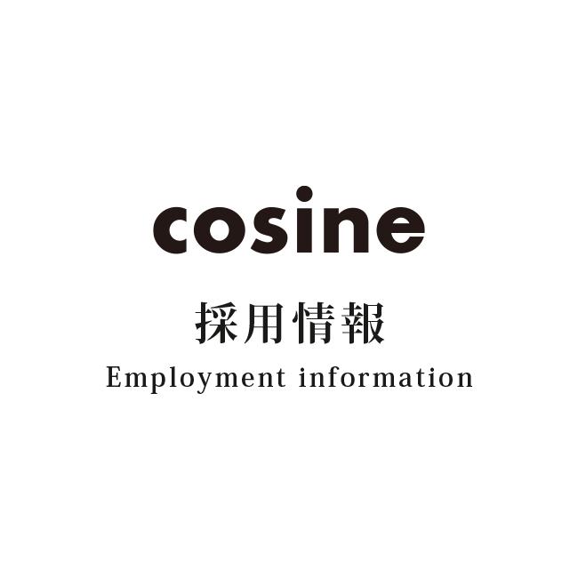 【採用情報】コサインで一緒に働く仲間を募集しています。
