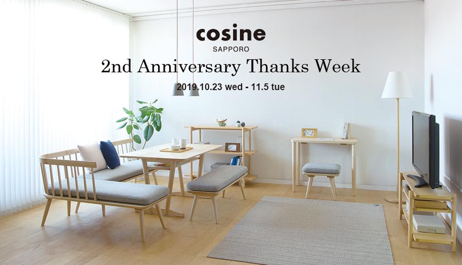 コサイン札幌 2周年 Thanks Week!