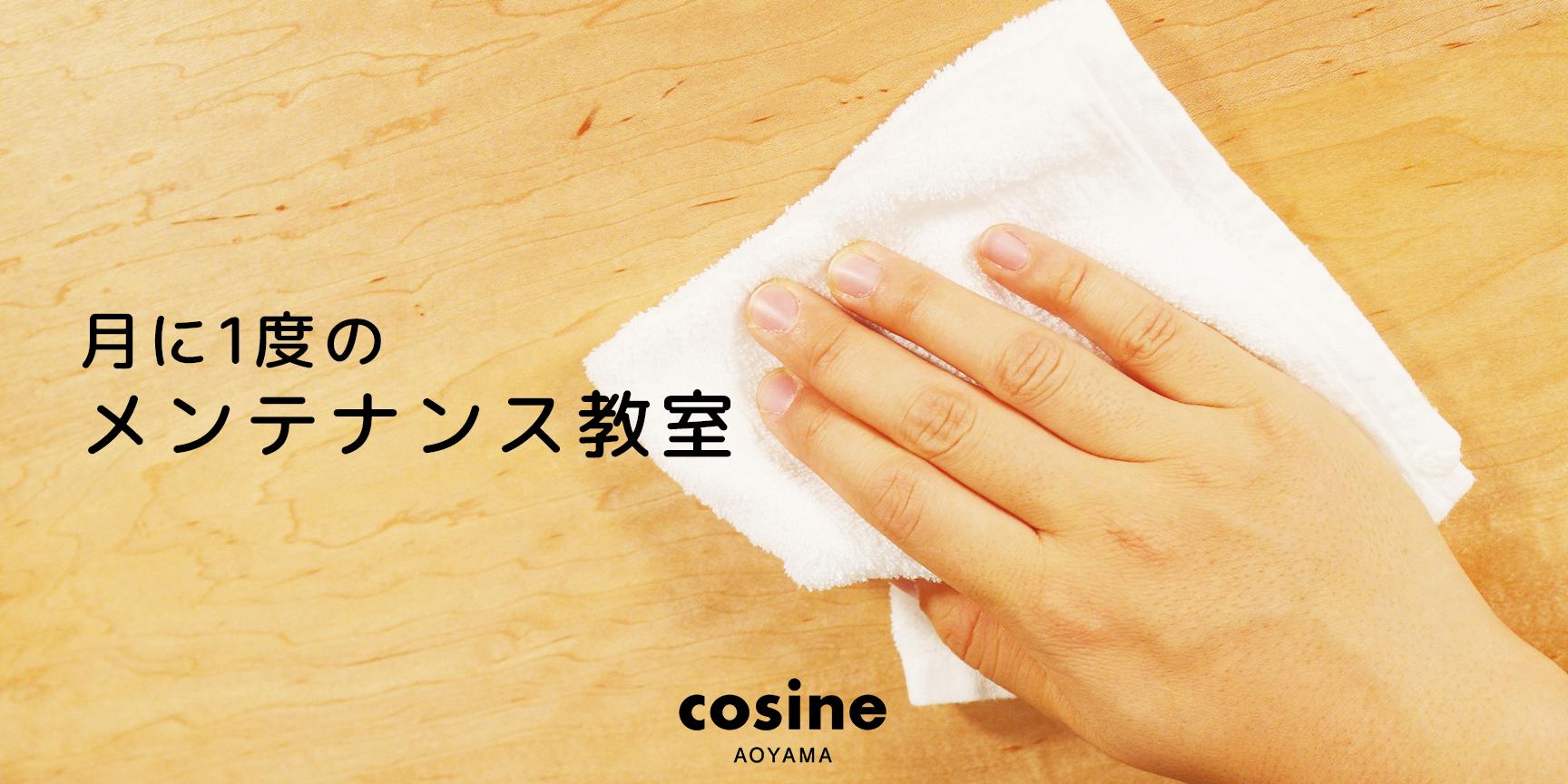【コサイン青山】月に1度のメンテナンス教室