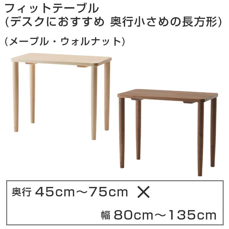 """お部屋にあわせてサイズオーダーできる""""フィット テーブル""""に新サイズが登場"""