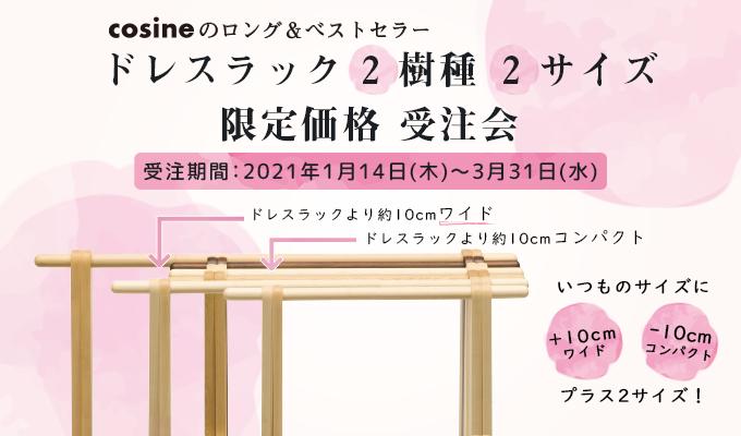 大好評!ドレスラック 2樹種・2サイズ 限定価格 受注会 開催中 3月31日(水)まで!
