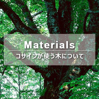 TREE 木について