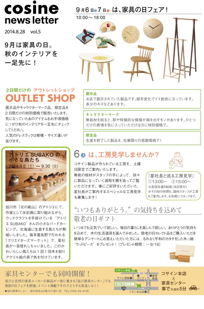 家具の日_cs_130091