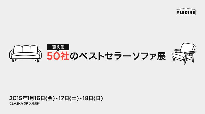 50bestsellers-sofa_700x390
