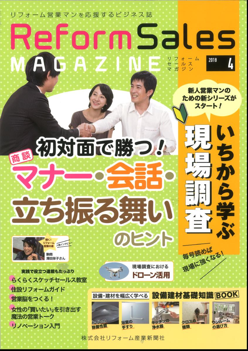 『Reform Sales MAGAZINE(リフォームセールスマガジン)』4月号にて、fioretto スリッパラックが紹介されました。
