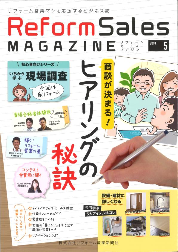 『Reform Sales MAGAZINE(リフォームセールスマガジン)』5月号にて、レイニーラックとlepore アンブレラスタンドが紹介されました。