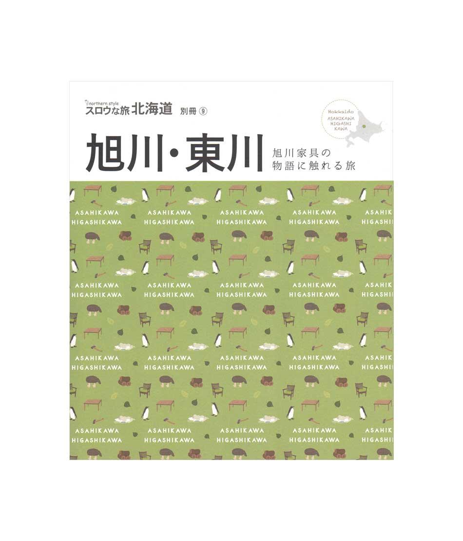 『スロウな旅 北海道 別冊(9) 旭川・東川』にて、<br>コサイン旭川本店が紹介されました