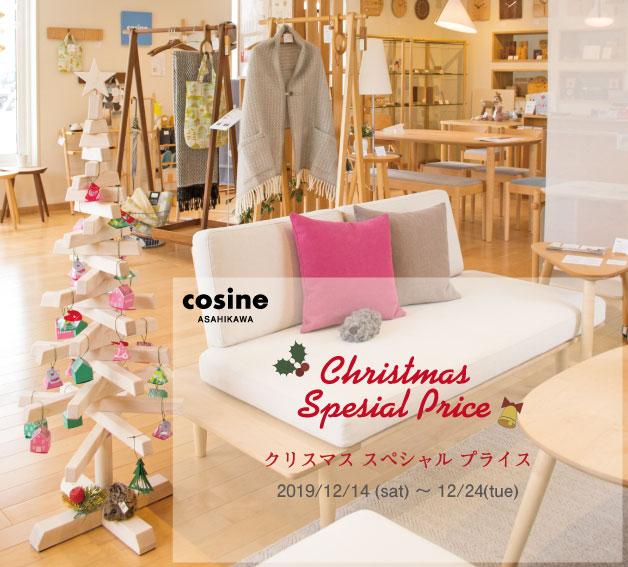 コサイン旭川本店 Christmas special price!