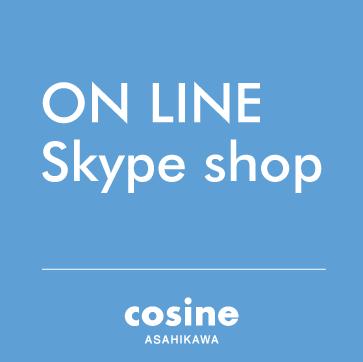 10月5日(月)スタート!ON LINE Skype shop コサイン旭川本店